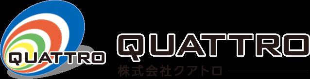 尾張旭市の株式会社クアトロ|ホームページ